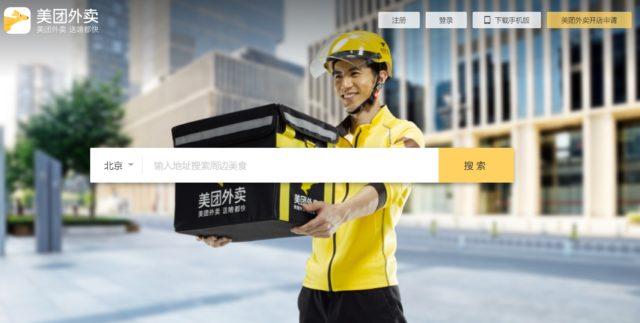 中国のおすすめ出前アプリ「美团外卖」