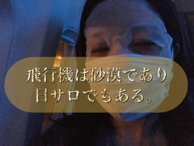 飛行機の機内では紫外線・乾燥対策をしっかりと行おう