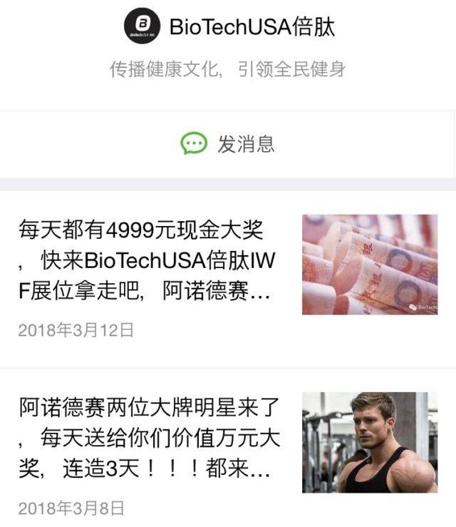 WeChatで企業ページをフォローできる
