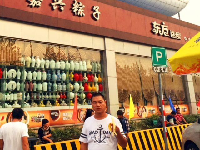 中国の風景|リモートガール