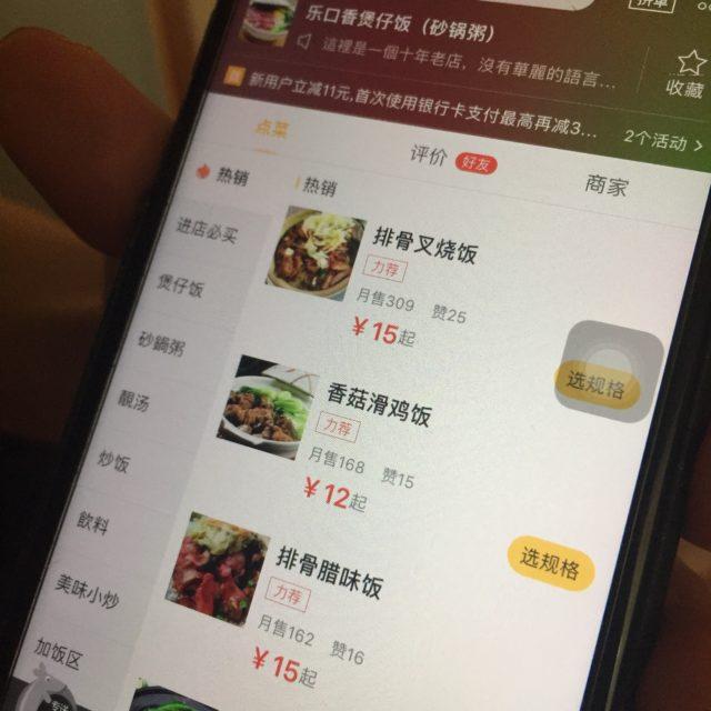 中国は物価が安い|リモートガール