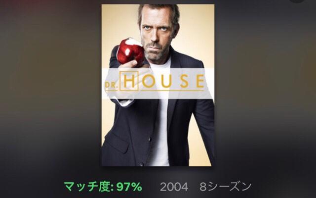 Dr.House:オススメ海外ドラマ