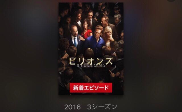 海外ドラマ:ビリオンズ
