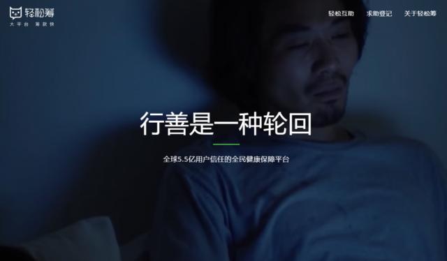 中国クラウドファンディングサイト|Qingsongchou