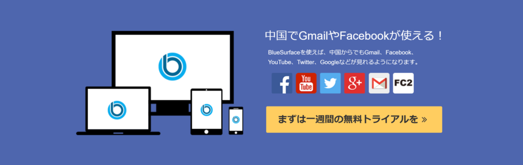 中国VPN「BlueSurface」