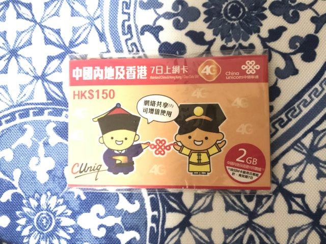 中国対応SIMカード
