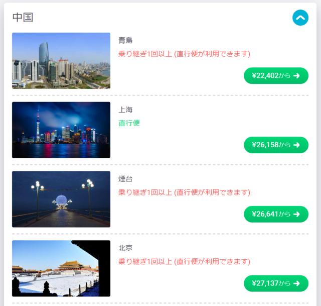 中国最安の月