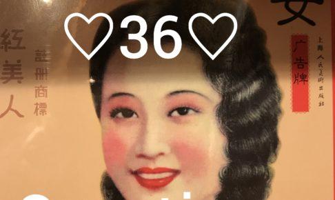恋に落ちる36の質問|リモートガール