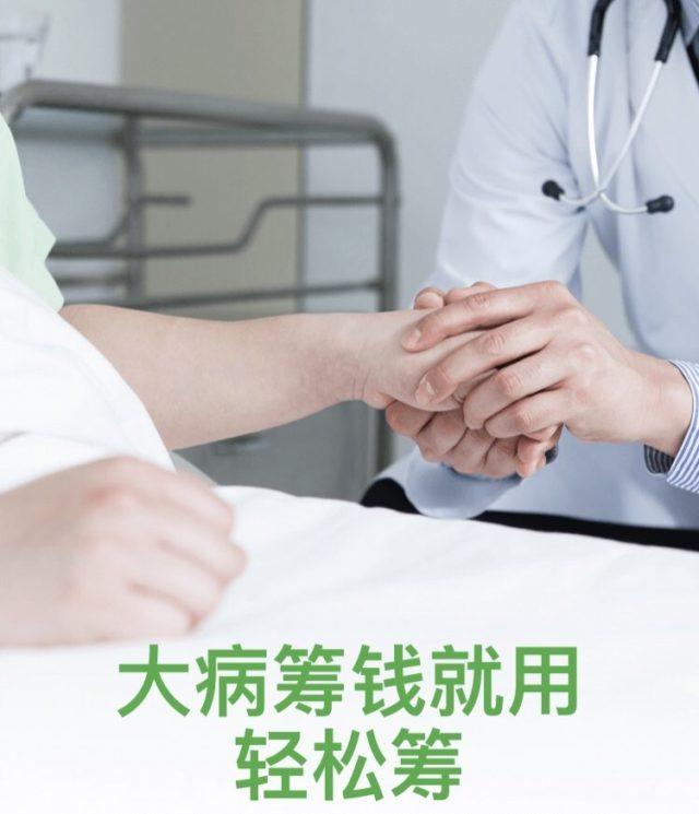 中国最大の保険特化型クラウドファンディング