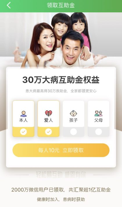 「Qingsongchou(軽松籌)」轻松互助:ユーザー同士で助け合う