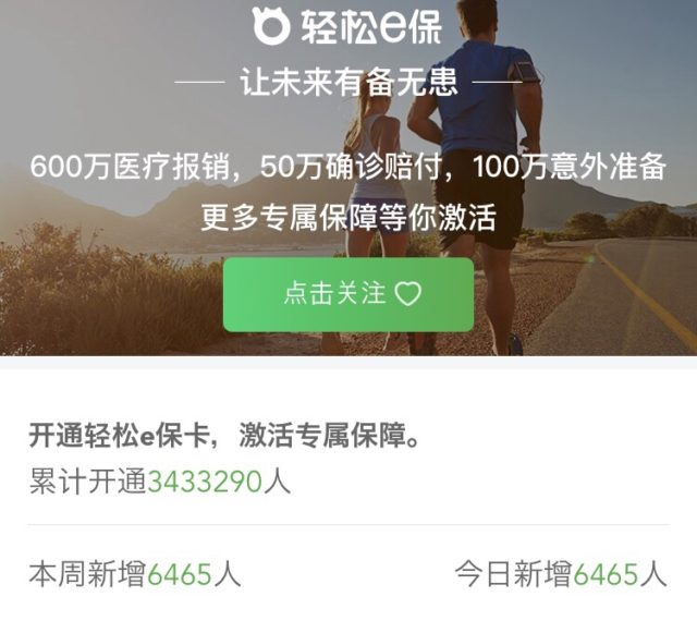 「Qingsongchou(軽松籌)」轻松e保:保険のECサイト