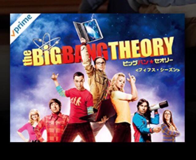 人気海外ドラマ「the BIG BANG THEORY」ビックバン★セオリー