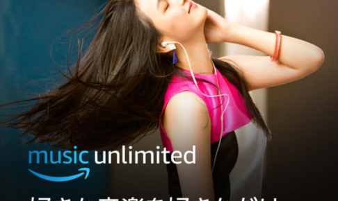 Amazonmusicに歌詞機能が追加されている!|リモートガール