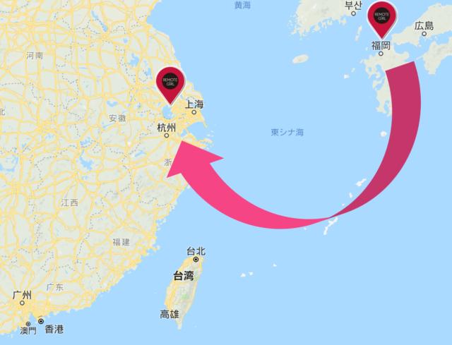中国上海へ移住する|リモートガール