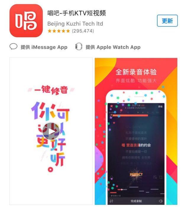 中国おすすめアプリ【趣味 部門】:唱吧