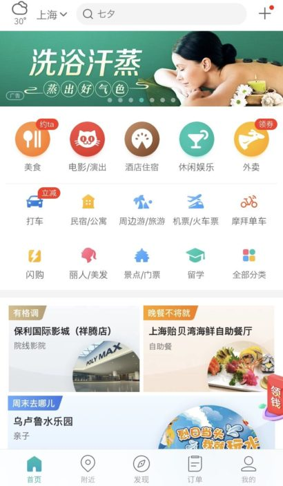 中国おすすめアプリ【出前・予約 部門】:美团