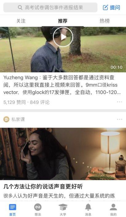 中国おすすめアプリ【情報収集 部門】:知乎