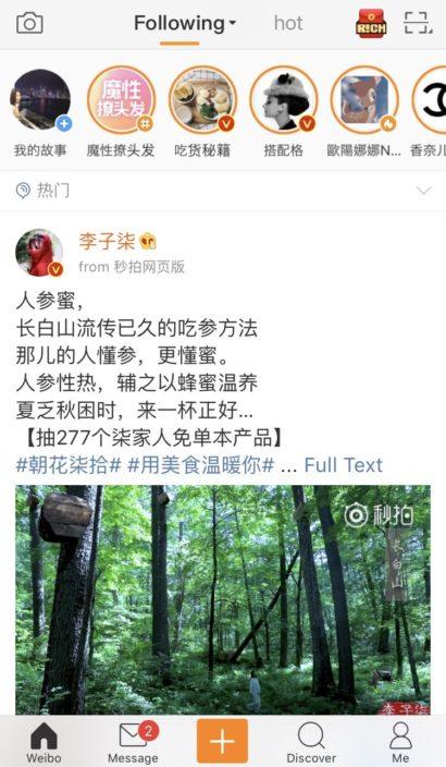 中国おすすめアプリ【SNS 部門】:微博