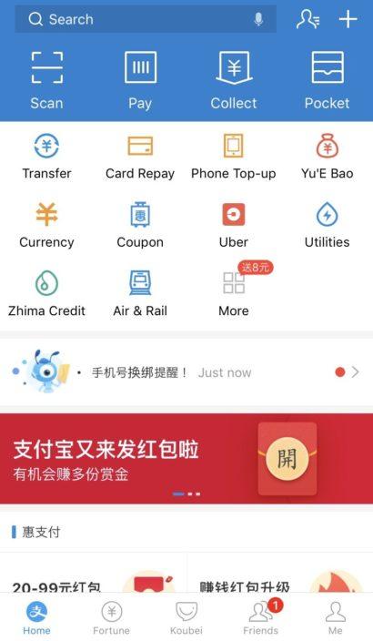中国おすすめアプリ【決済 部門】:支付宝(Alipay)