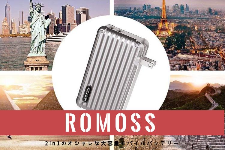 大容量モバイルバッテリーROMOSS|リモートガール