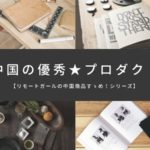 中国の優秀商品リスト|リモートガール
