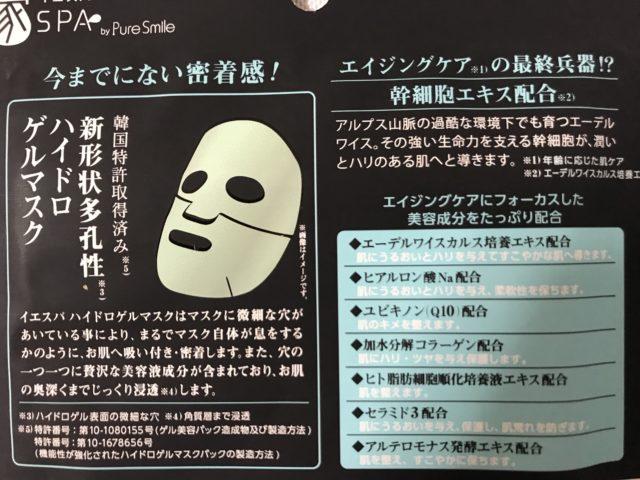 家スパハイドロゲルマスク|リモートガール
