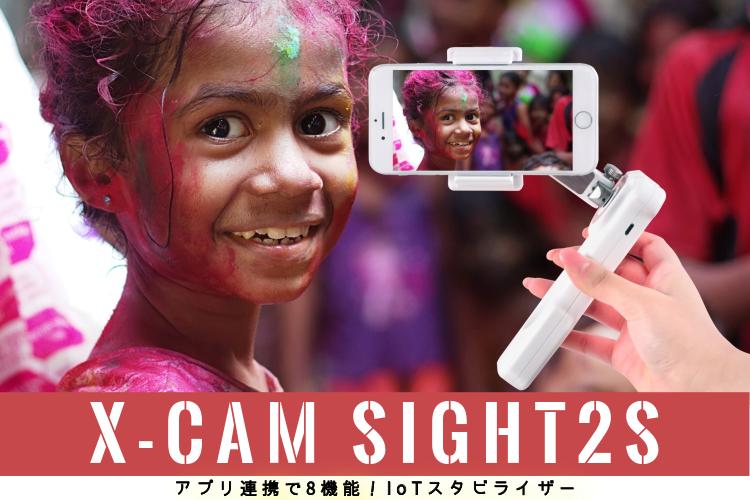 X-cam sight2sスタビライザー|リモートガール