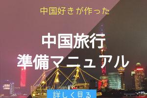 中国旅行マニュアル|リモートガール