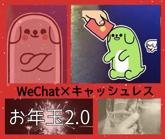 WeChatpayで中国のお年玉|リモートガール