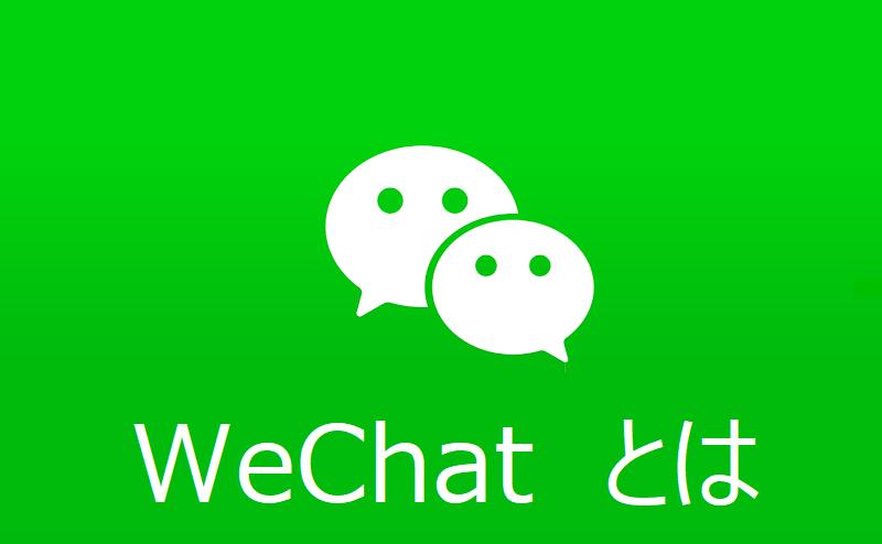 WeChat(微信)とは|リモートガール