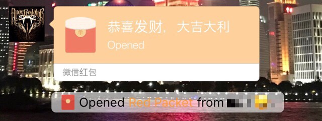 WeChatのRed Pocket機能|リモートガール