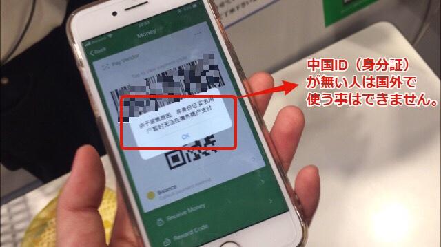 WeChatペイは日本で使えない|リモートガール