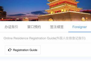 【2019年版】中国で「臨時宿泊登記」をした時の必要書類と流れ解説