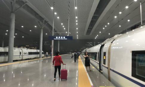チケット発券不要の中国鉄道|リモートガール