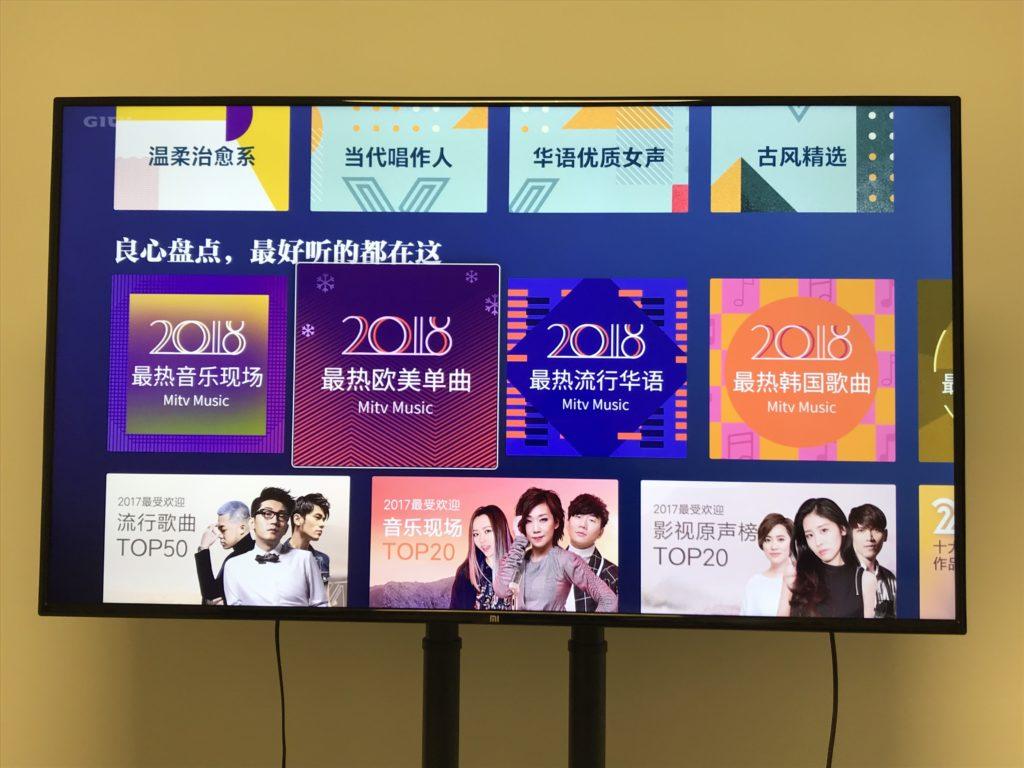 中国のスマートTVは最新ヒットソングをPV付きで聴ける|リモートガール