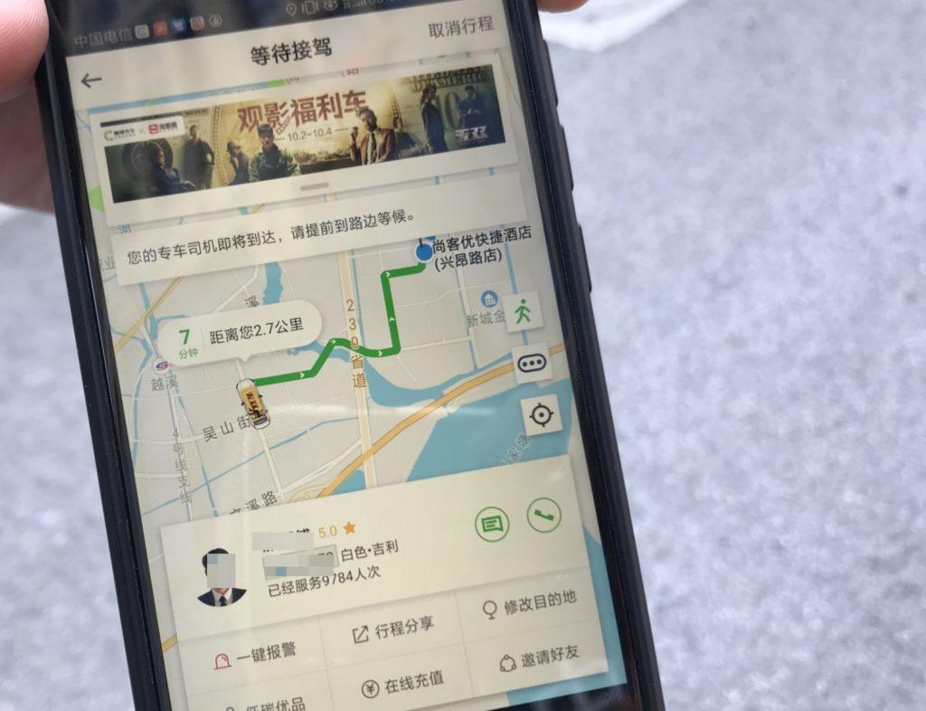 中国で配車アプリが拡がる理由