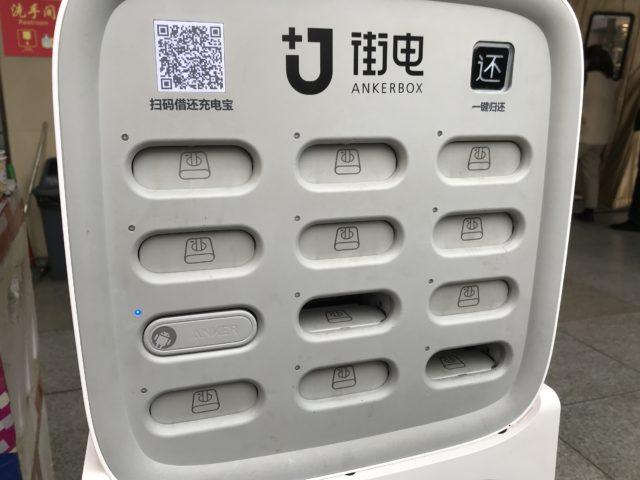 中国のシェアモバイルバッテリーBOX「ANKERBOX」