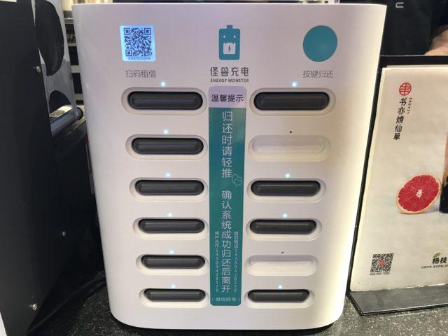 中国で普及しているレンタル充電器(モバイルバッテリー)
