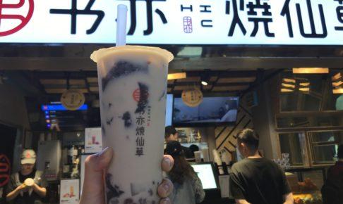 中国でブームの台湾ドリンク店|リモートガール