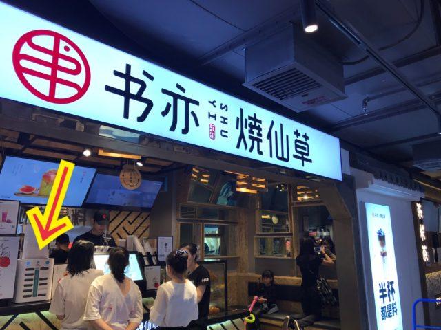 中国でレンタル充電器が設置されている場所