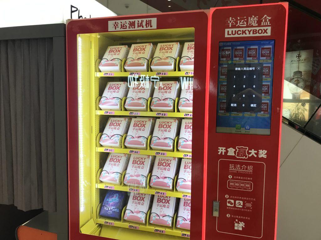 中国のLUCKY BOXで運試ししてみた|リモートガール