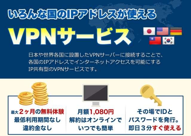 中国で使っているVPNサービス:セカイVPN