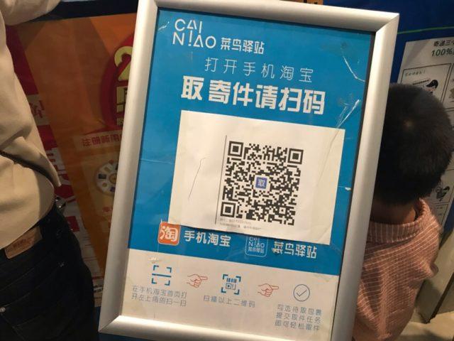 預かり場所から中国国内配送も可能