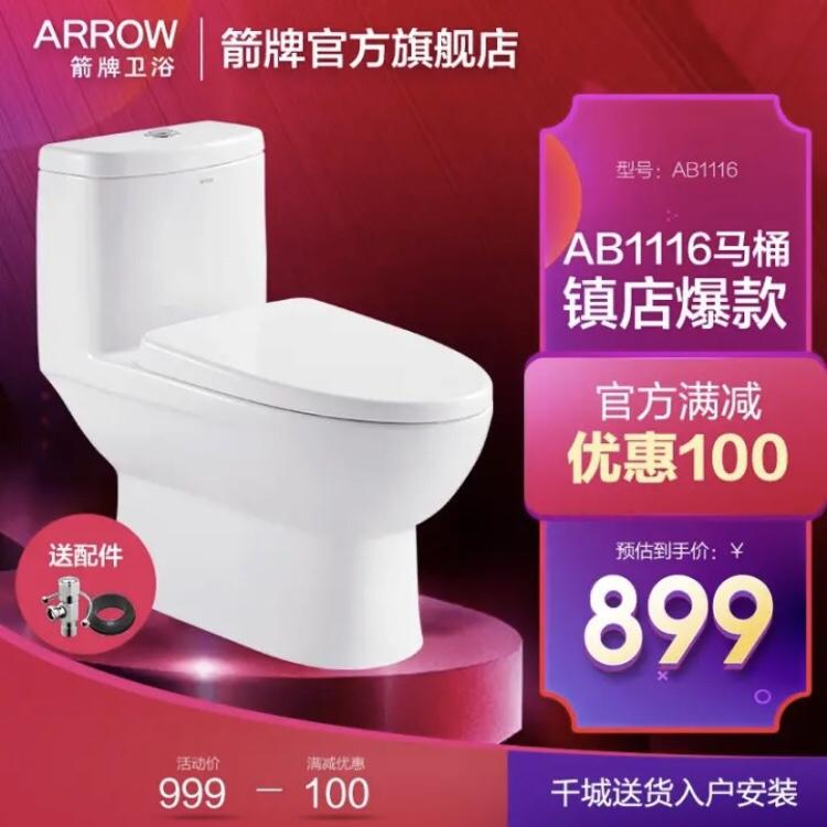 京東618セール会場で見つけた注目商品5選|ウォシュレットトイレ