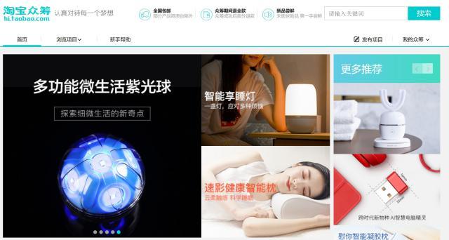 中国のクラウドファンディングプラットフォーム「淘宝众筹」