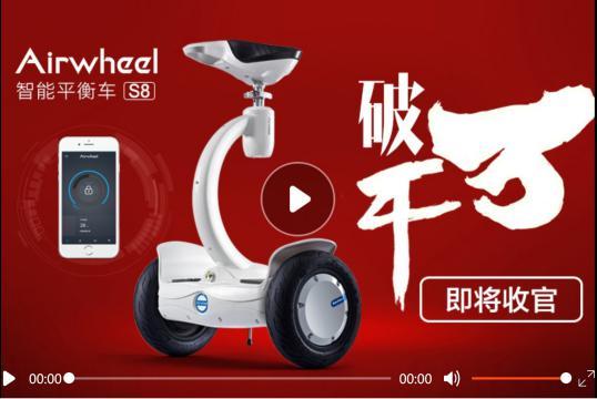 中国のクラウドファンディングプラットフォーム成功事例のセグウェイ
