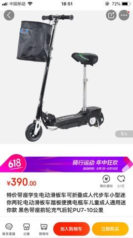 電動スクーターはECサイトで手軽に購入できる|リモートガール