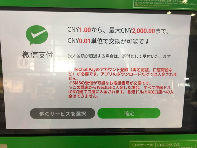 ポケットチェンジでWeChatPayに中国元をチャージする方法