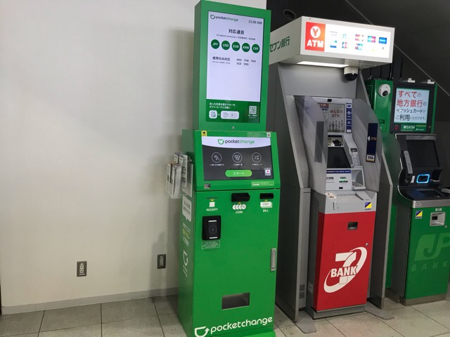 福岡空港国際線に設置されたpocket change(ポケットチェンジ)でWeChatにチャージしてみた