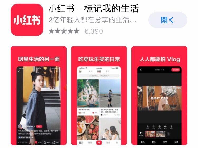 中国の女性に人気のSNSアプリ【RED/小红书】
